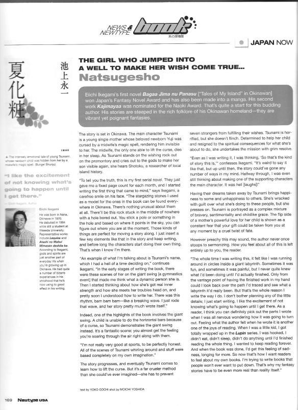 2003-02_ikegami